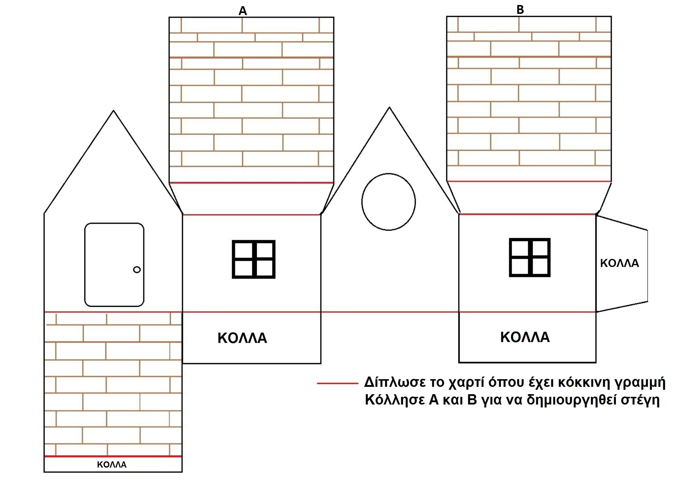 Mini paper house-2.png
